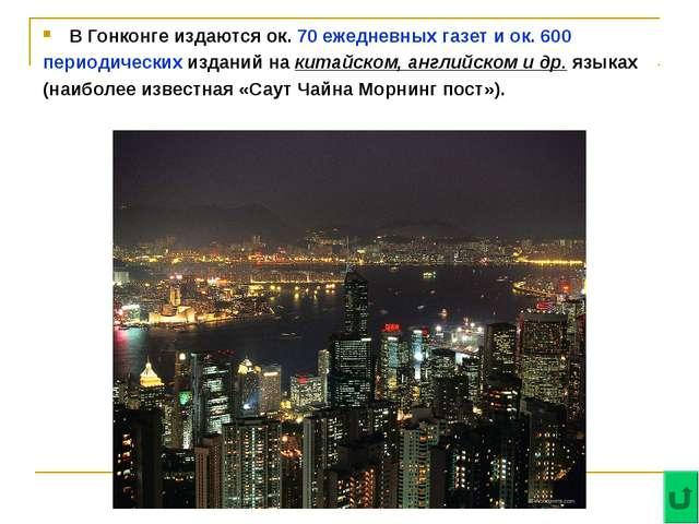 В Гонконге издаются ок. 70 ежедневных газет и ок. 600 периодических изданий н...