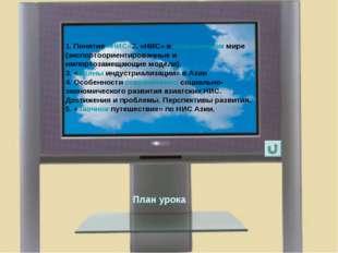 1. Понятие «НИС» 2. «НИС» в современном мире (экспортоориентированные и импор