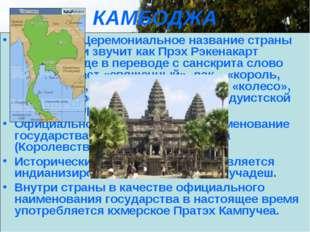 КАМБОДЖА Камбоджа. Церемониальное название страны по-кхмерски звучит как Прэх
