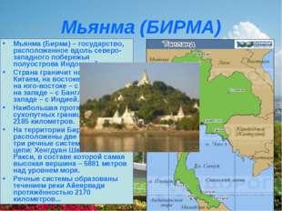 Мьянма (БИРМА) Мьянма (Бирма) – государство, расположенное вдоль северо-запад