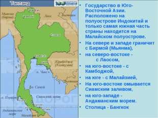 Государство в Юго-Восточной Азии. Расположено на полуострове Индокитай и толь