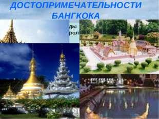 ДОСТОПРИМЕЧАТЕЛЬНОСТИ БАНГКОКА Храм Изумрудного Будды Комплекс Большого Корол