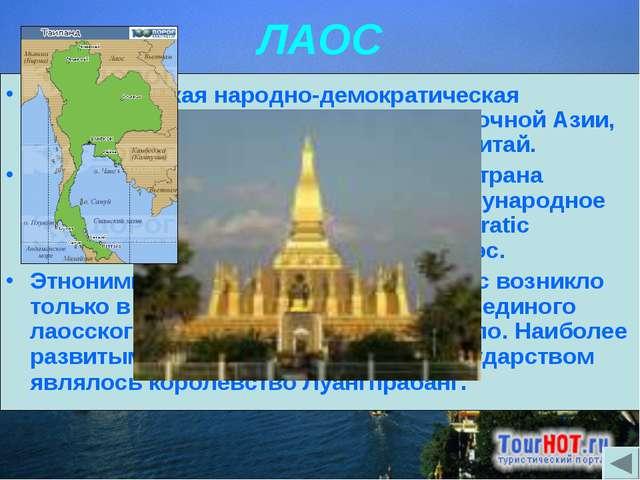 ЛАОС Лаос (Лаосская народно-демократическая республика) – государство в Юго-в...