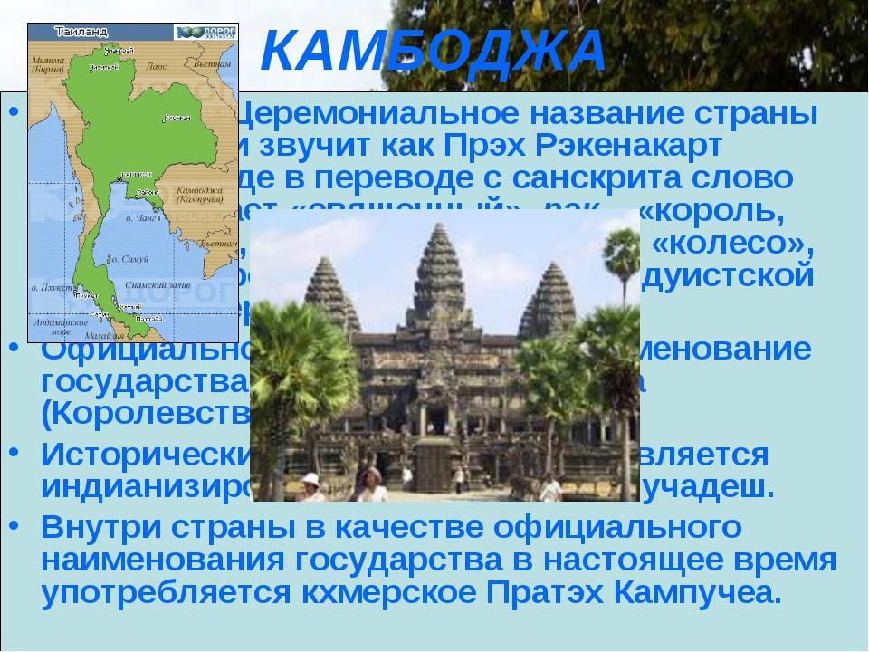КАМБОДЖА Камбоджа. Церемониальное название страны по-кхмерски звучит как Прэх...