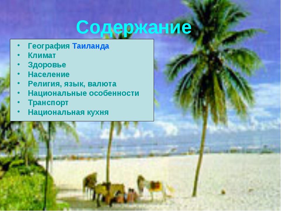 Содержание География Таиланда Климат Здоровье Население Религия, язык, валюта...