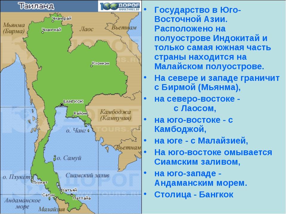 Государство в Юго-Восточной Азии. Расположено на полуострове Индокитай и толь...
