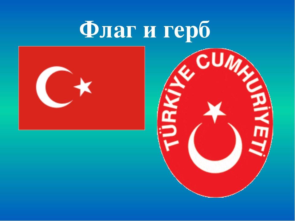 Флаг и герб