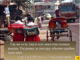 Так же есть такси или многочисленные рикши. Расценки за поездку обычно крайне