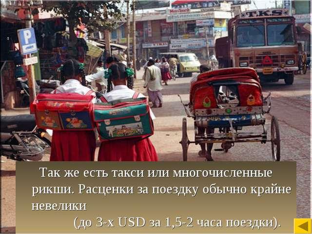 Так же есть такси или многочисленные рикши. Расценки за поездку обычно крайне...
