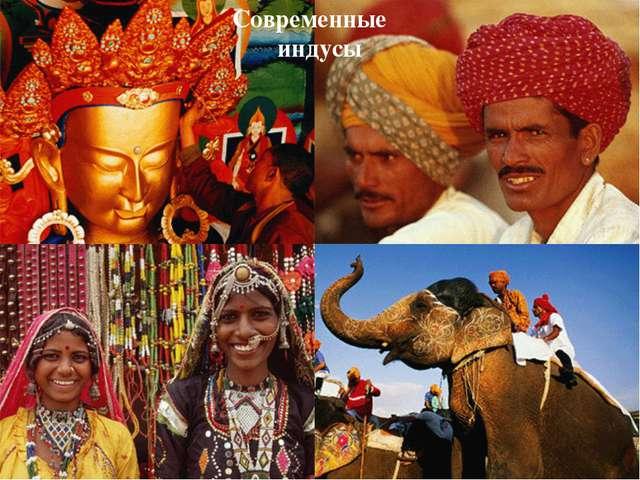 Современные индусы
