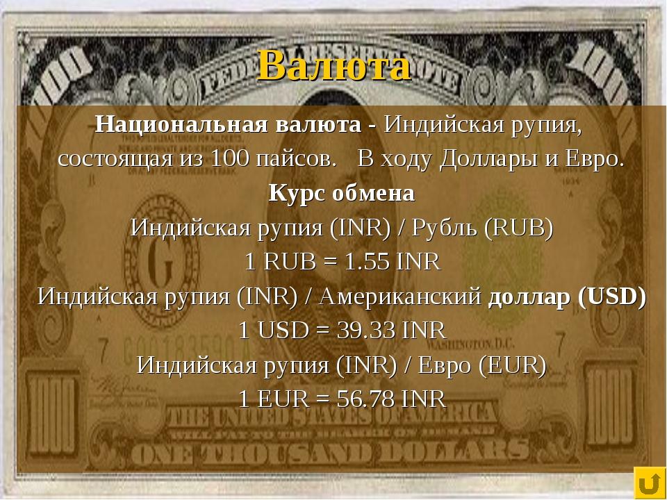 Валюта Национальная валюта - Индийская рупия, состоящая из 100 пайсов. В ходу...