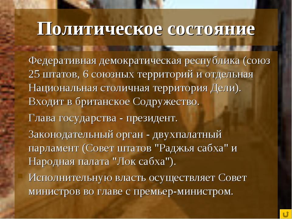 Политическое состояние Федеративная демократическая республика (союз 25 штато...