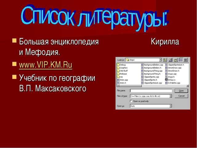 Большая энциклопедия Кирилла и Мефодия. www.VIP.KM.Ru Учебник по географии В....