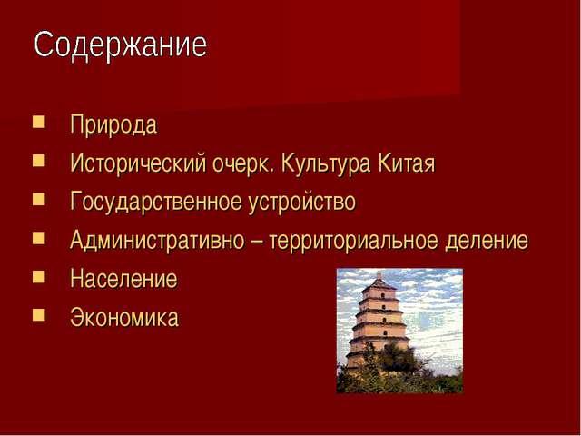 Природа Исторический очерк. Культура Китая Государственное устройство Админис...
