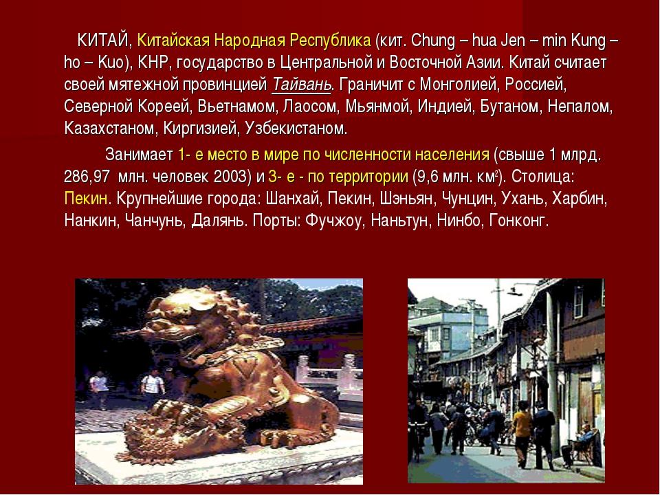КИТАЙ, Китайская Народная Республика (кит. Chung – hua Jen – min Kung – ho –...