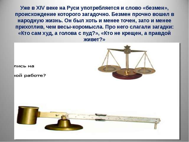 Уже в XIV веке на Руси употребляется и слово «безмен», происхождение которого...