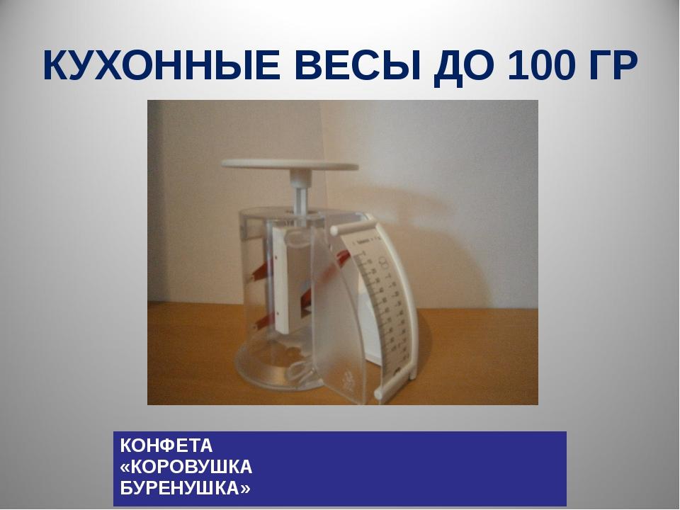 КУХОННЫЕ ВЕСЫ ДО 100 ГР КОНФЕТА «КОРОВУШКА БУРЕНУШКА»