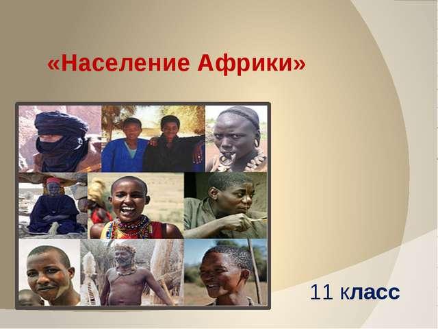 http://s012.radikal.ru/i320/1107/ae/e51d1e6ca250.jpg - религии Африки http://...