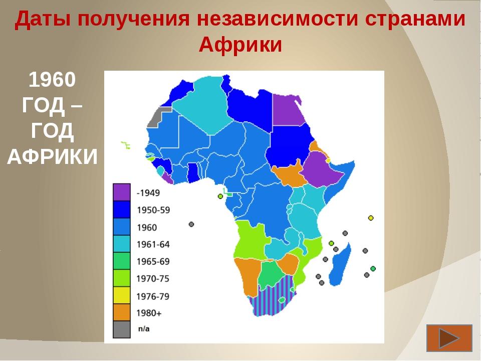 Даты получения независимости странами Африки 1960 ГОД – ГОД АФРИКИ Хапилина Е...