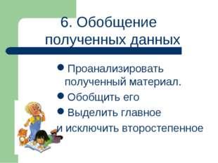 6. Обобщение полученных данных Проанализировать полученный материал. Обобщить