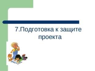 7.Подготовка к защите проекта