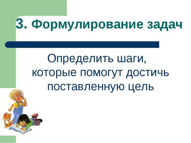 3. Формулирование задач Определить шаги, которые помогут достичь поставленную...
