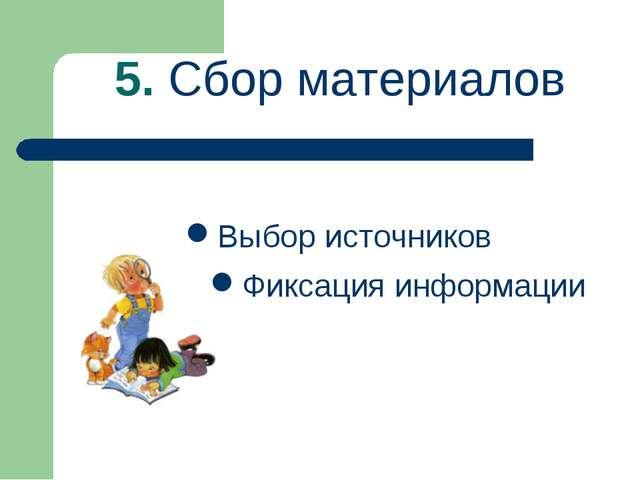 5. Сбор материалов Выбор источников Фиксация информации
