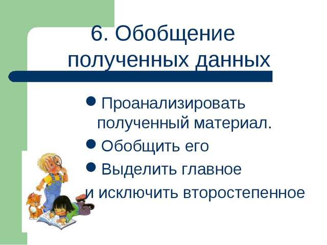 6. Обобщение полученных данных Проанализировать полученный материал. Обобщить...