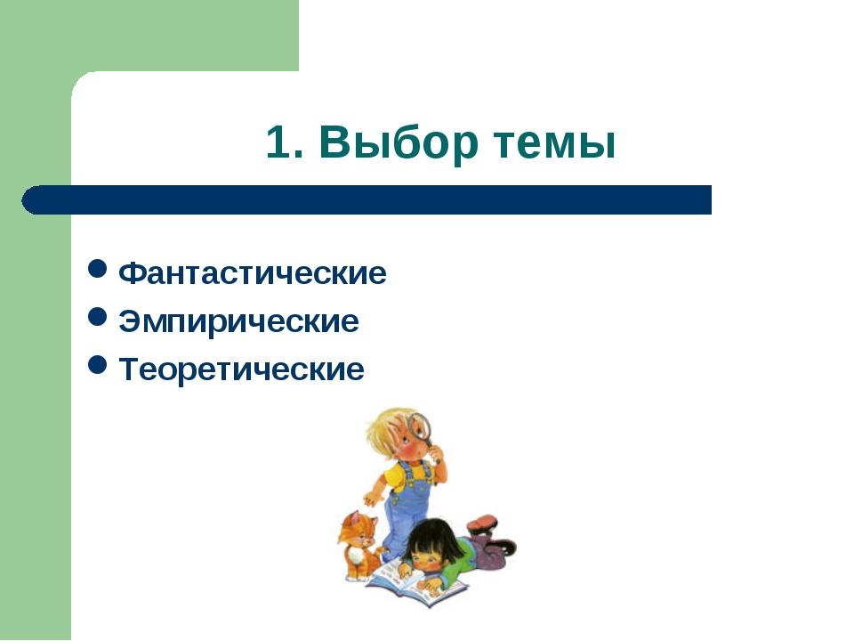 1. Выбор темы Фантастические Эмпирические Теоретические