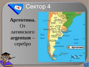 4 Аргентина. От латинского argentum – серебро