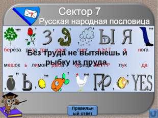 7 Без труда не вытянешь и рыбку из пруда берёза роза три удав снег в Ы Т я но
