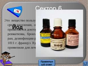 6 Йод Это вещество пользуется широкой популярностью среди населения, особен