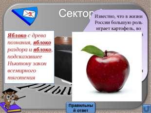 3 Известно, что в жизни России большую роль играет картофель, во Франции – ви