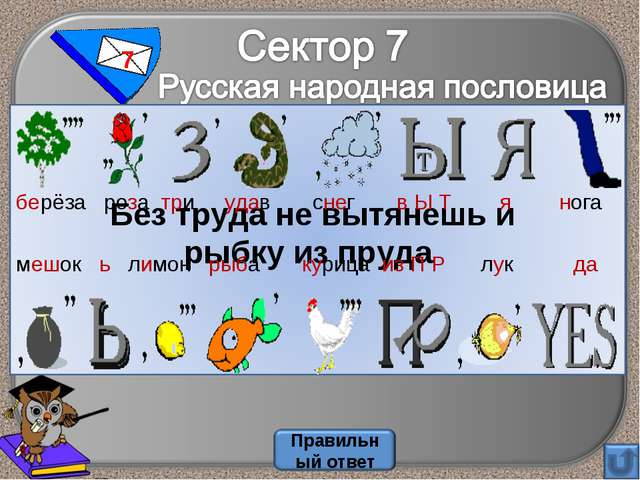 7 Без труда не вытянешь и рыбку из пруда берёза роза три удав снег в Ы Т я но...
