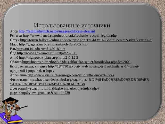 Использованные источники Хлор http://familiedietrich.name/images/chlorine-el...