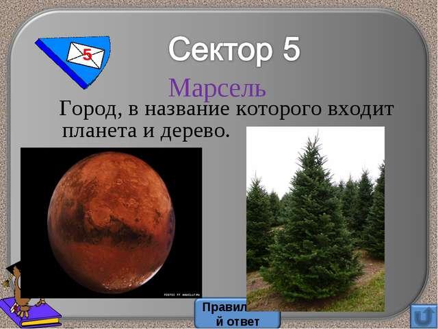 Марсель Город, в название которого входит планета и дерево. 5