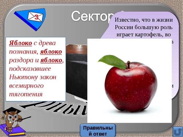 3 Известно, что в жизни России большую роль играет картофель, во Франции – ви...