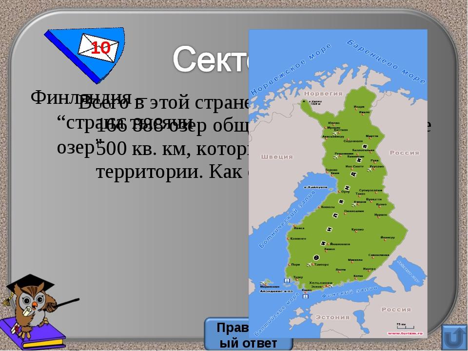 Всего в этой стране насчитывается 166888 озер общей площадью свыше 500 кв. к...