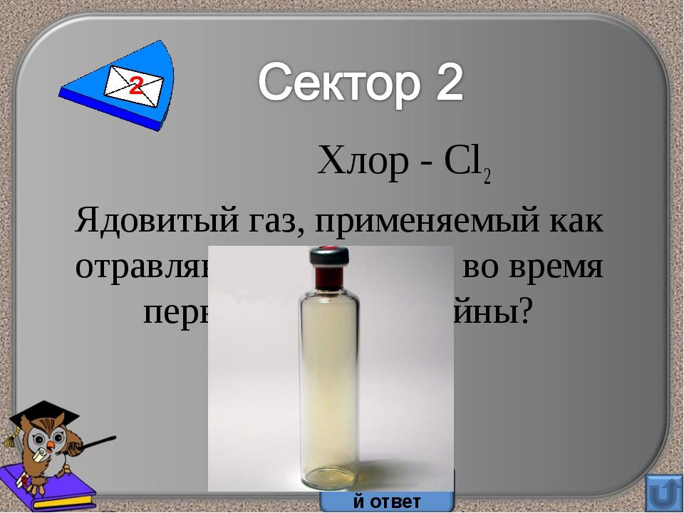 Ядовитый газ, применяемый как отравляющее вещество во время первой мировой во...