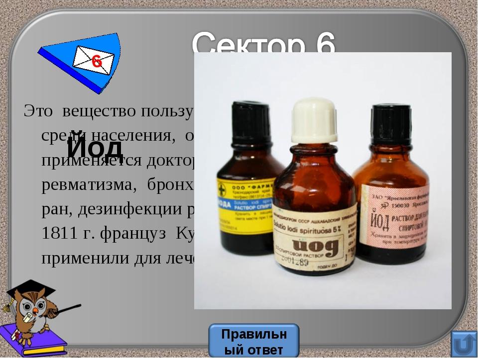6 Йод Это вещество пользуется широкой популярностью среди населения, особен...