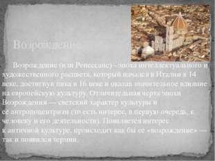 Архитектура и скульптура Филиппо Брунеллески Леон Баттиста Альберти Донато Бр