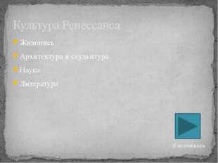 Наука Николай Коперник Филипп Ауреол Теофраст Бомбаст фон Гогенгейм Андреас В