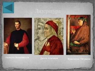 Леон Баттиста Альберти(18 февраля1404,Генуя—20 апреля1472,Рим)— итал