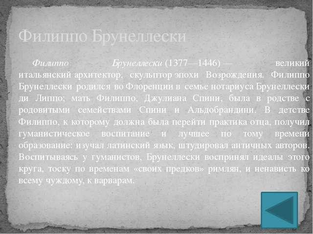 http://1-rs.com/article/arhitektura-renessansa.html http://www.calend.ru/pers...
