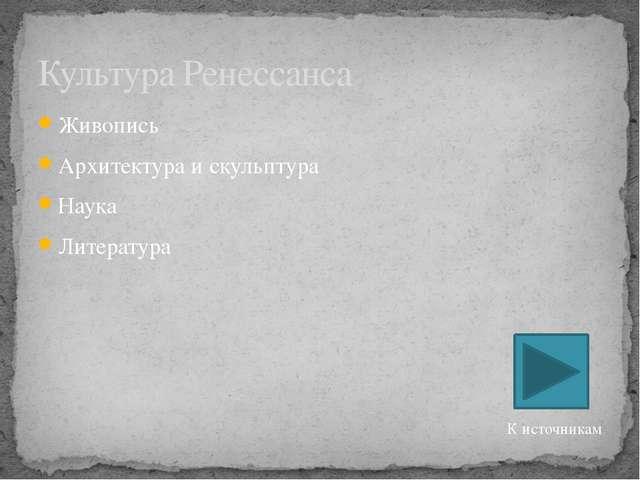 Наука Николай Коперник Филипп Ауреол Теофраст Бомбаст фон Гогенгейм Андреас В...