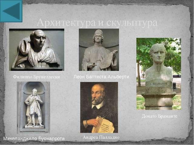 http://www.arthistory.ru/renaissance.htm https://ru.wikipedia.org/wiki/Альбер...