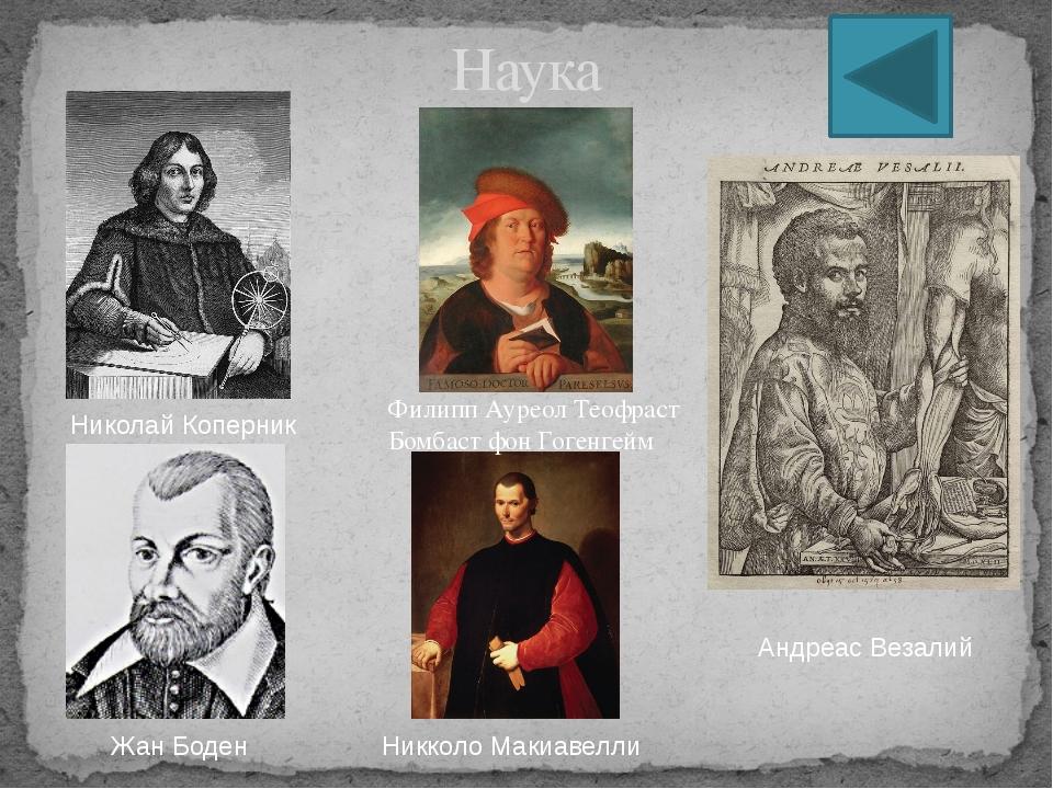 Николай Николаевич Коперник(1473-1543) — польский астроном, создатель гелио...