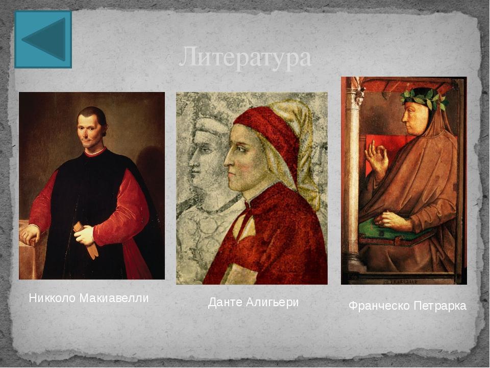 Леон Баттиста Альберти(18 февраля1404,Генуя—20 апреля1472,Рим)— итал...