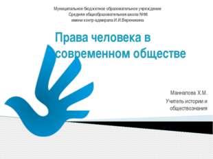 Права человека в современном обществе Маннапова Х.М. Учитель истории и общест
