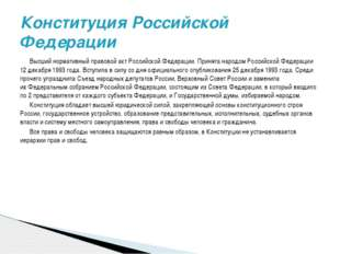 Высшийнормативный правовой актРоссийской Федерации. Принята народом Россий